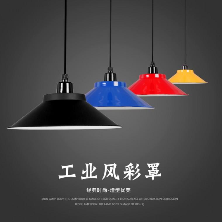 工業風復古彩色燈罩
