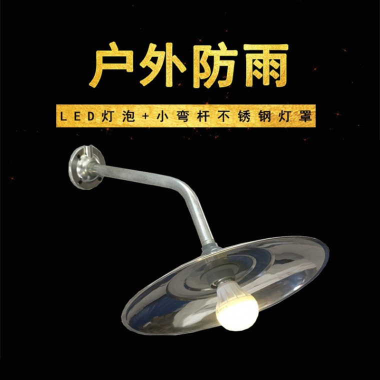 不銹鋼反光燈罩