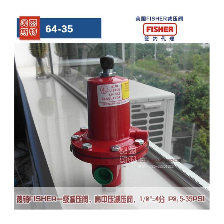 費希爾64-35煤氣減壓閥