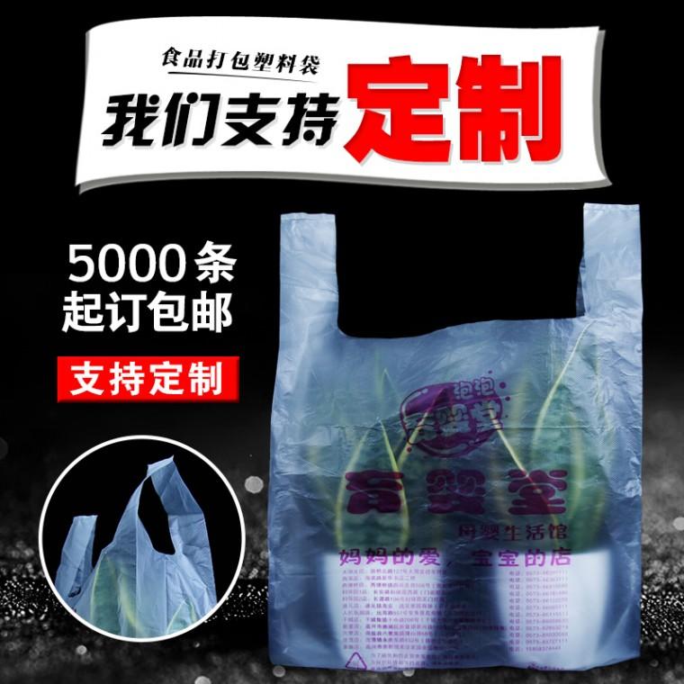 安慶生產塑料袋廠家 塑料購物袋生產廠家