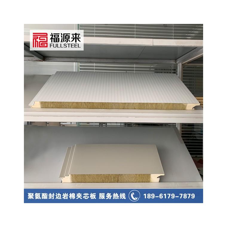 巖棉聚氨酯封邊夾芯板-聚氨酯側封巖棉復合板