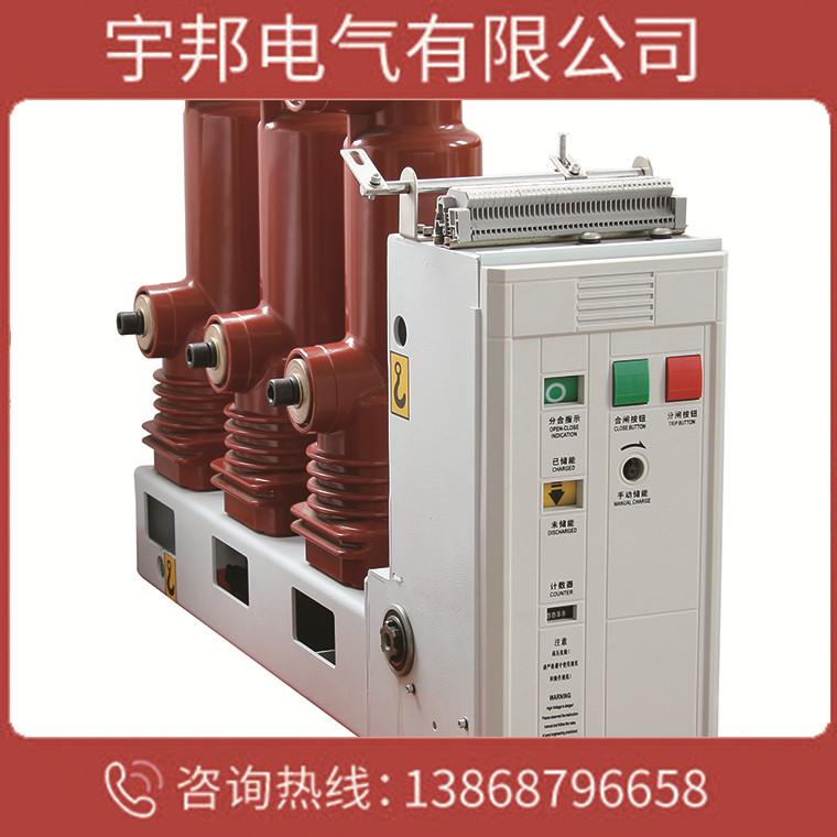 高壓真空斷路器VSC-12側裝式小型化戶內高壓真空斷路器