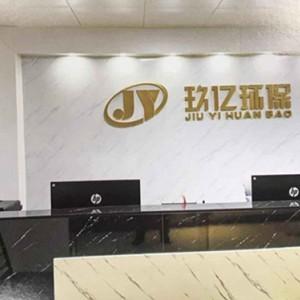 广州玖亿环保工程设备有限公司