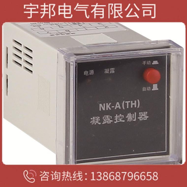 NK-A(TH)凝露控制器 導軌嵌入高壓配電凝露除濕控制器