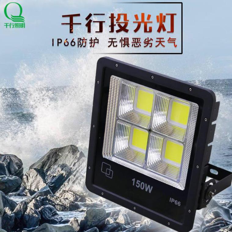 150w泛光燈