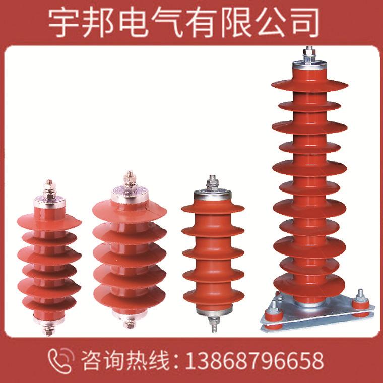 直销35KV电站型避雷器HY5WZ复合外套金属氧化锌避雷器
