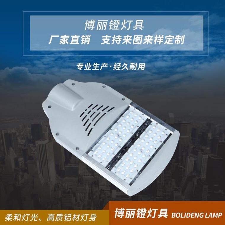 LED模組路燈頭