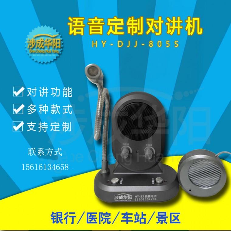 供應廣西省語音定制對講機HY-DJJ805S