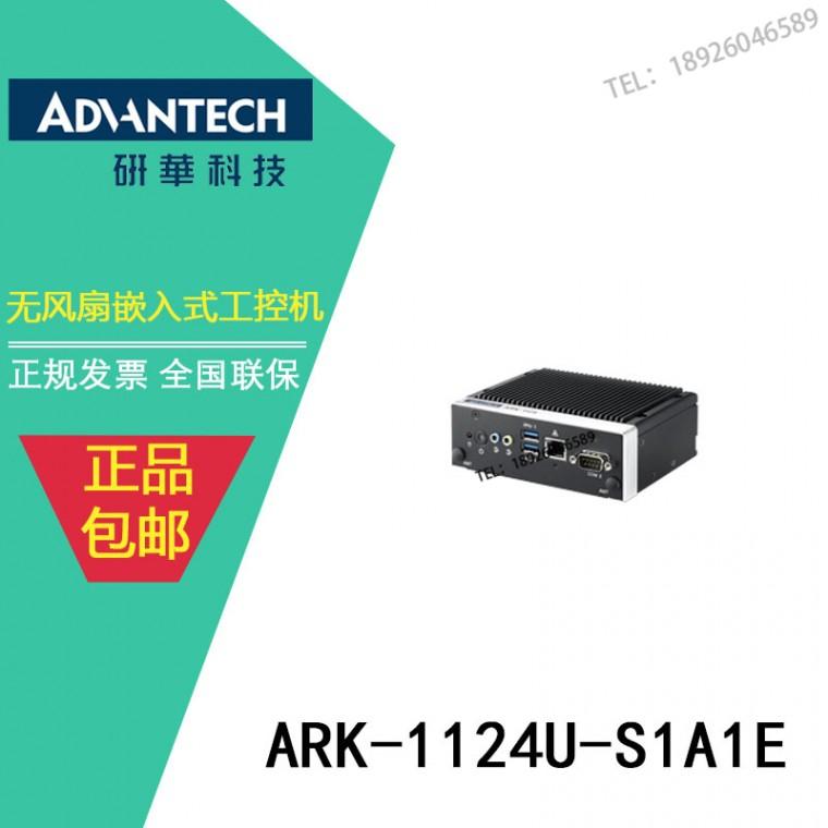 研華ARK-1124U整機ARK-1220L惠州高級供應