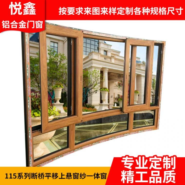 115系列斷橋平移上懸窗紗一體窗