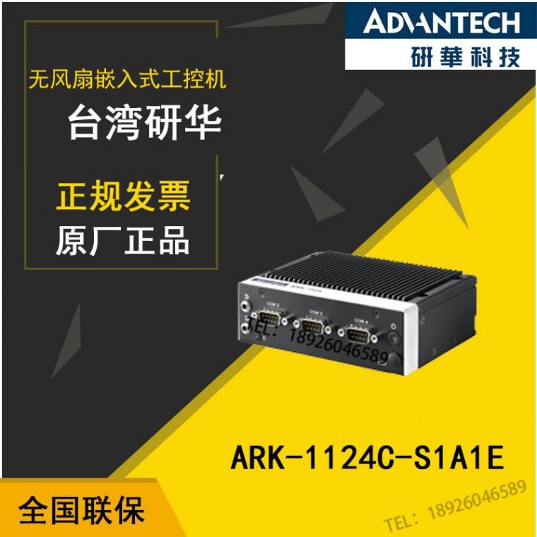 研华ARK-1124C特价ARK-1220L中山供应
