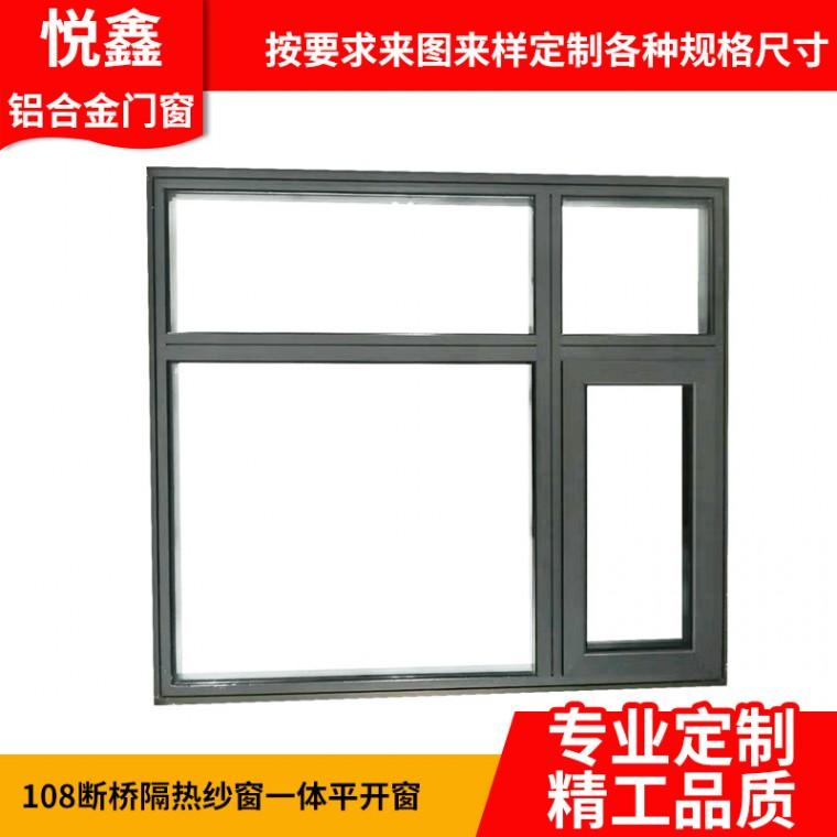 平開窗鋁合金門窗