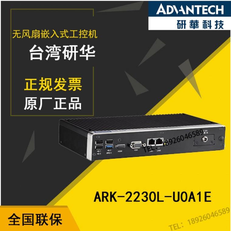研华ARK-2230L整机ARK2232L昆明钻石批发