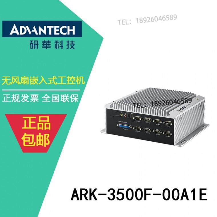 研华ARK-3500P整机ARK-3530L东莞供应商