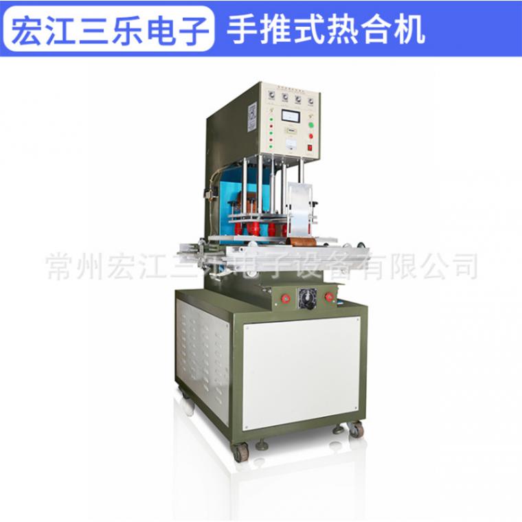 厂家直销 宏江三乐GP8.0抗干扰高频热合机手推式