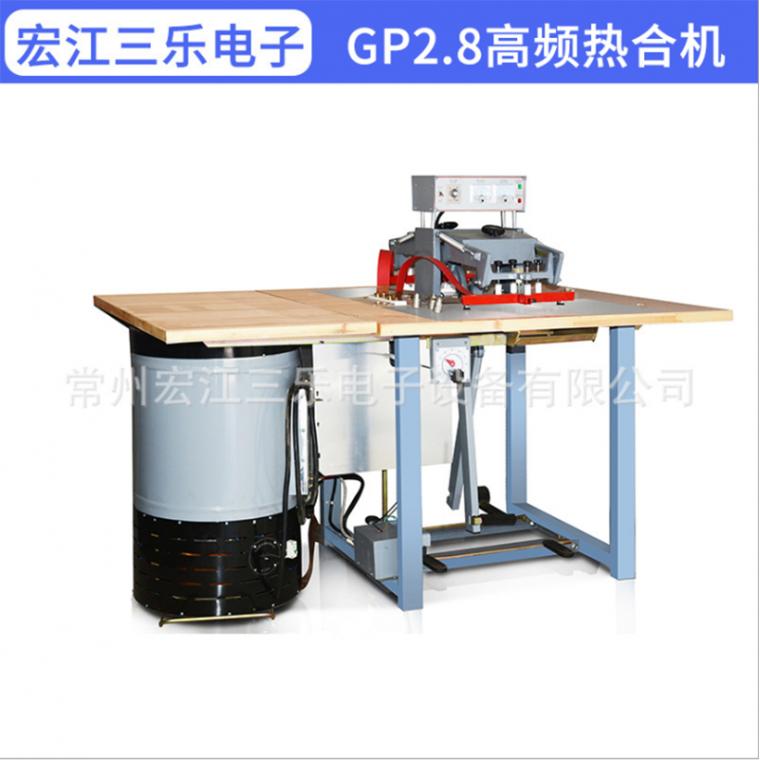 2.8KW高频热合机 GP2.8-K1 高周波脚踏型