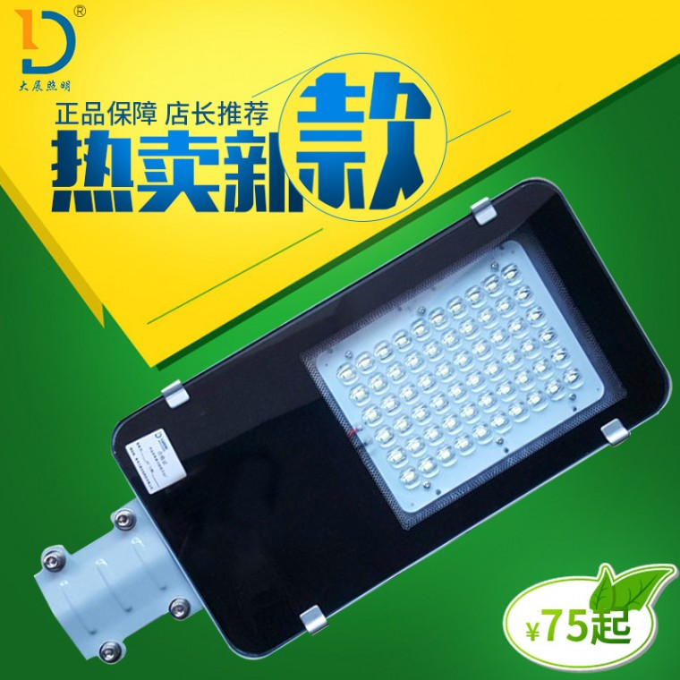 LED小金豆路灯头