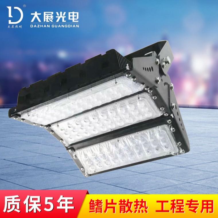 LED鳍片式投光灯