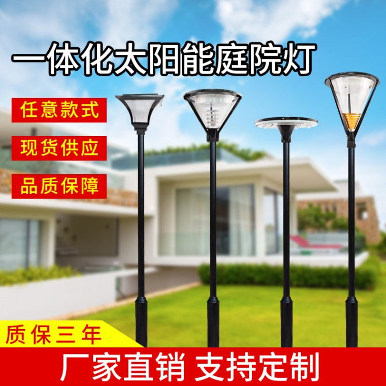 一体化太阳能庭院灯
