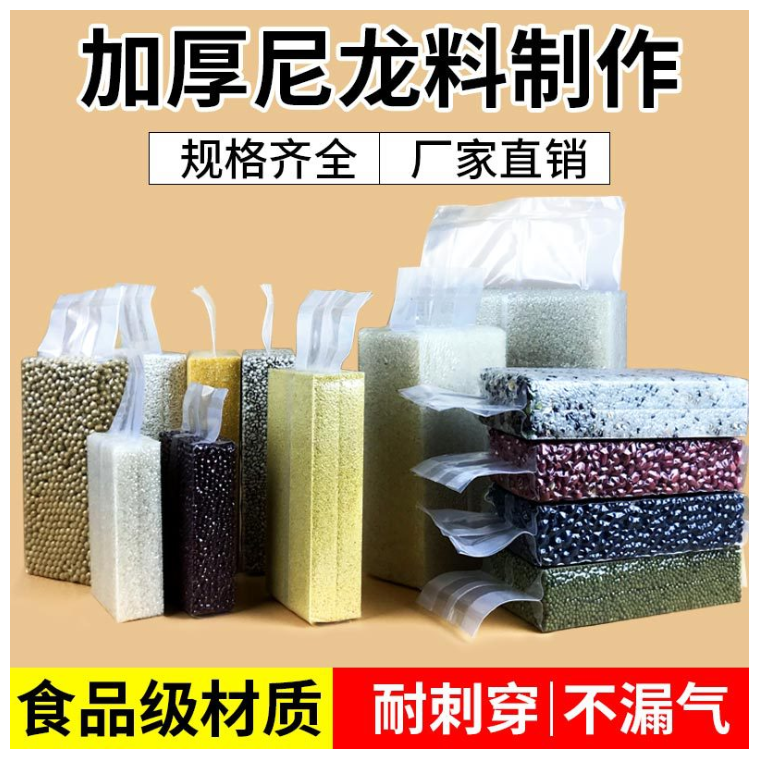 100只米砖袋大米真空尼龙方形透明面粉