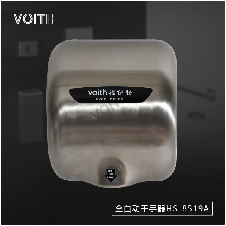 福伊特VOITH 不銹鋼感應烘手器HS-8519A