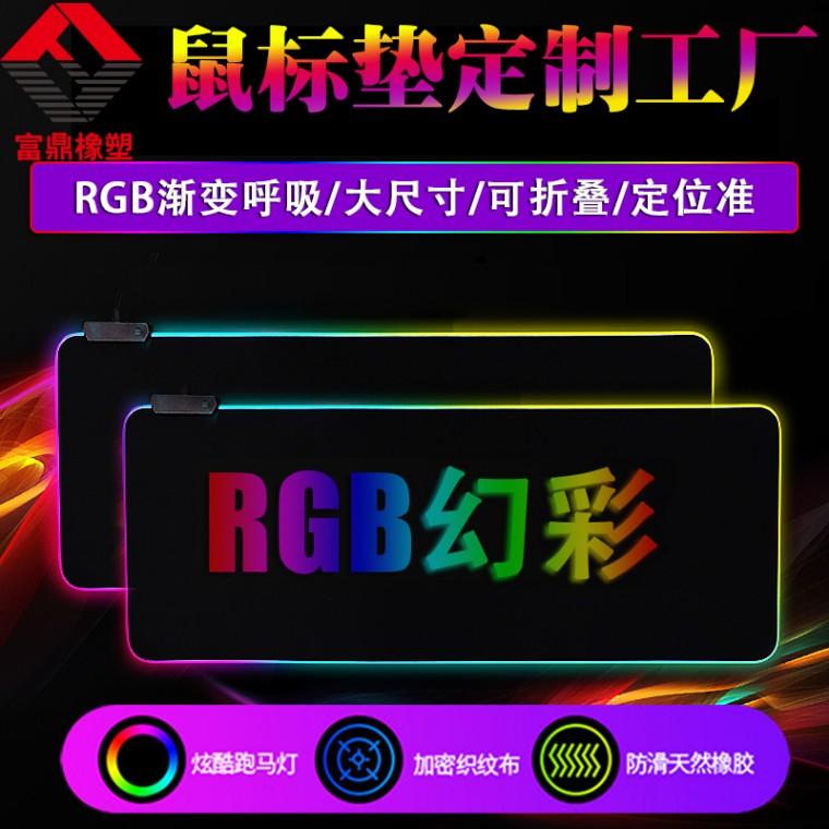 廣東東莞廠家供應環保橡膠RGB大號游戲七彩發光鼠標墊
