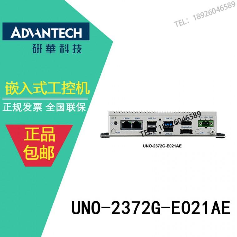 ADVANTCEH/无风扇工控机UNO-2372G