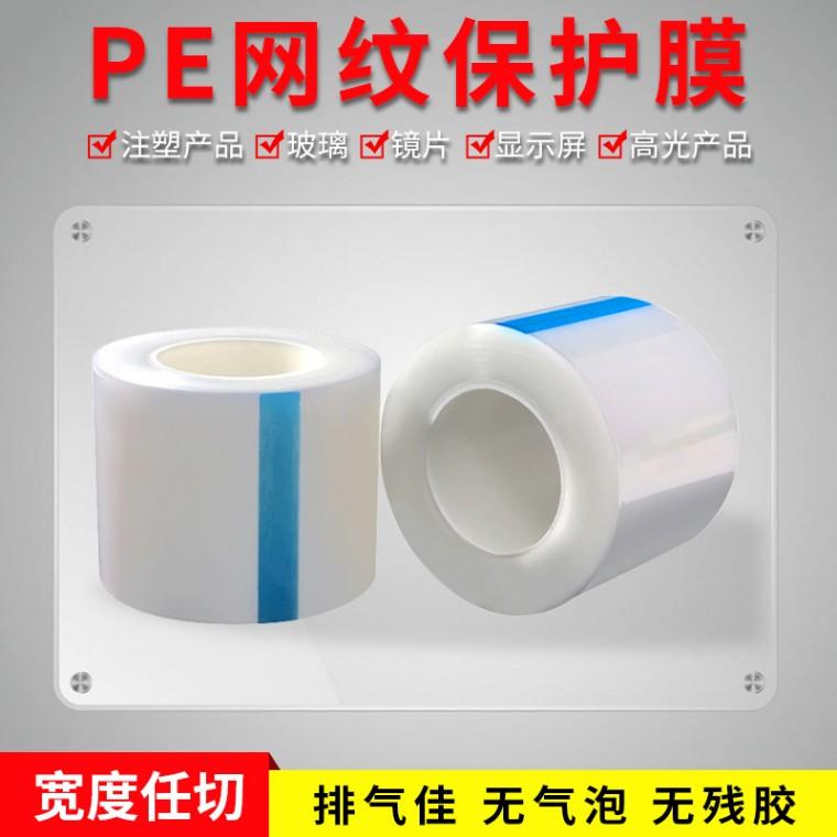 供應SP-5020PE網紋膜玻璃鏡片保護膜低粘保護膜無氣泡
