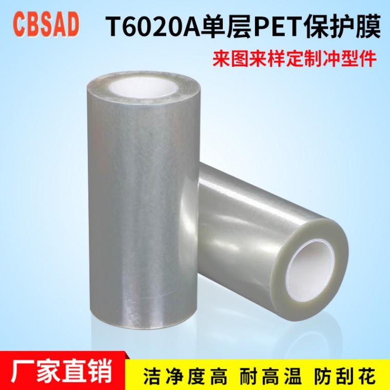 PET保護膜T6020A單層高透高粘防刮膜電子設備鋼片捆扎膜