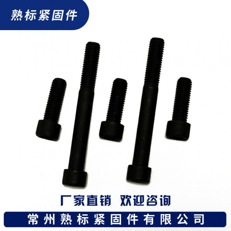 8.8級內六角螺栓