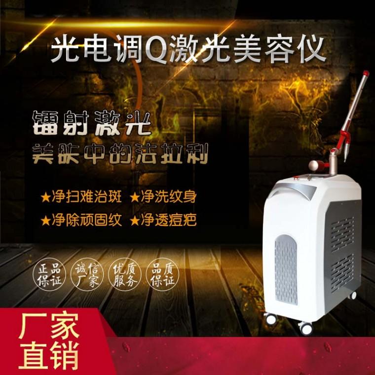 調Q激光美膚儀器價格 新款調Q激光美膚儀器一臺多少錢