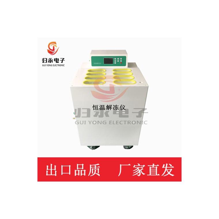 贵州冰冻血浆解冻箱品牌|检验科智能干式血液加温仪12联-归永