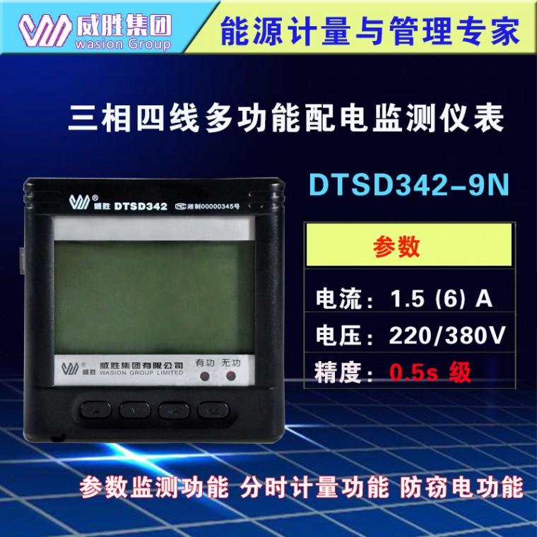 威胜DTSD342-9N三相四线多功能电表 配电智能监测仪表