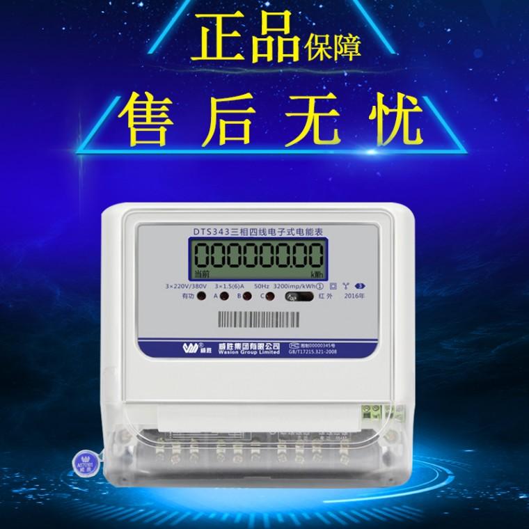 长沙威胜DTS343-3三相四线电子式电表 有功计量表