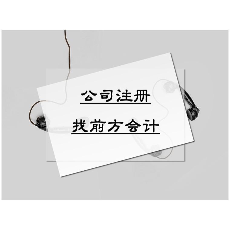 北京注冊公司多少錢