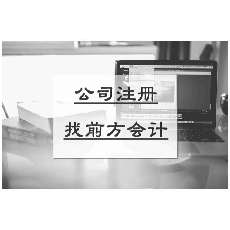 北京注冊公司辦理費用