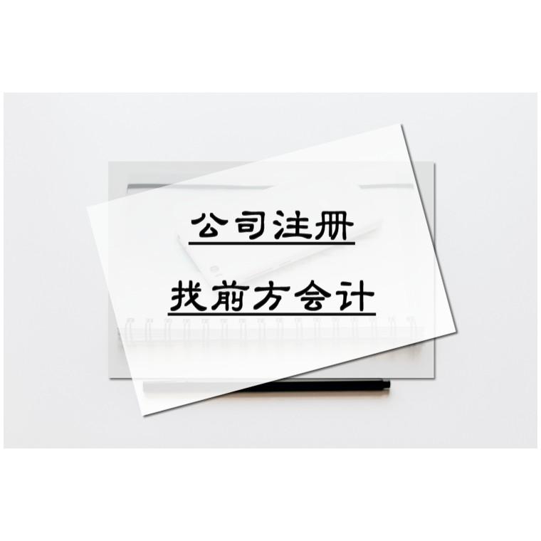北京注冊公司代辦多少錢