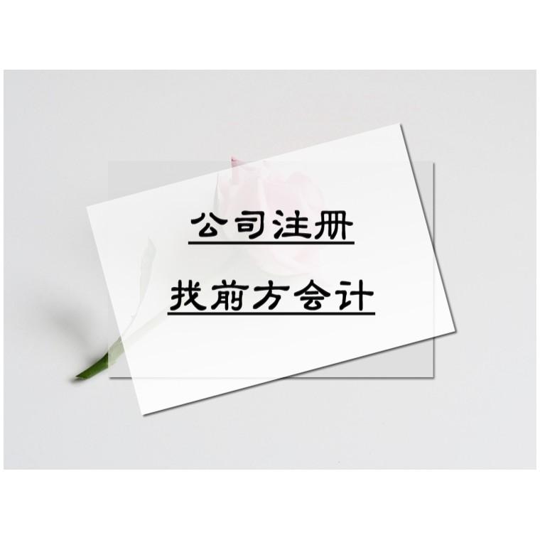 北京注冊公司辦理營業執照如何收費