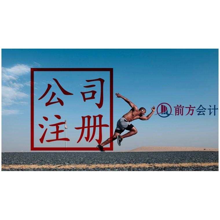 北京注冊公司代辦價格
