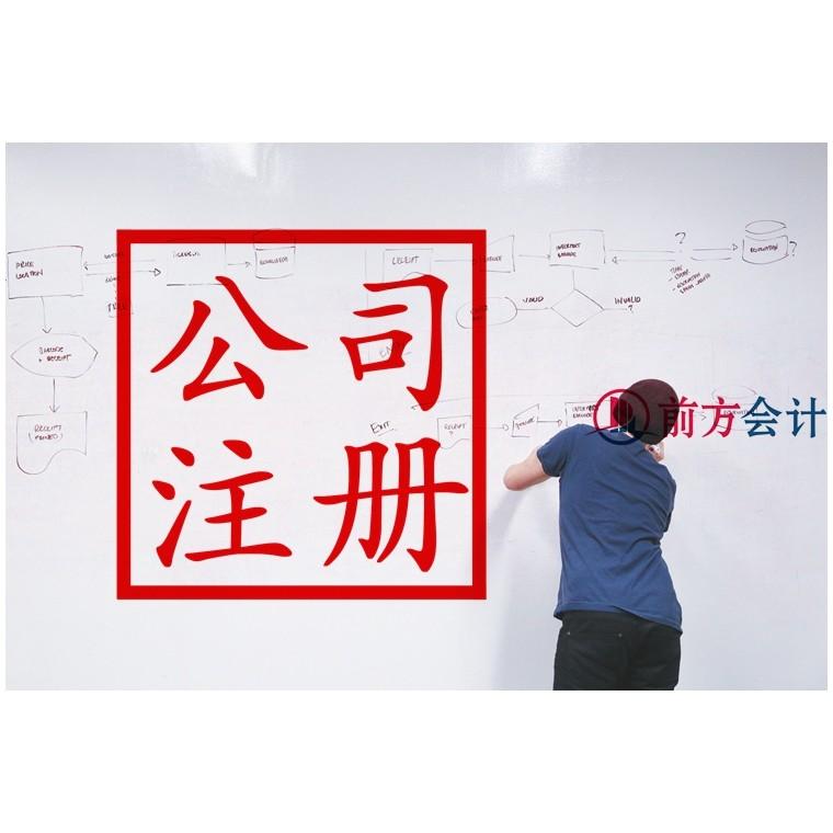 北京注冊公司收費標準
