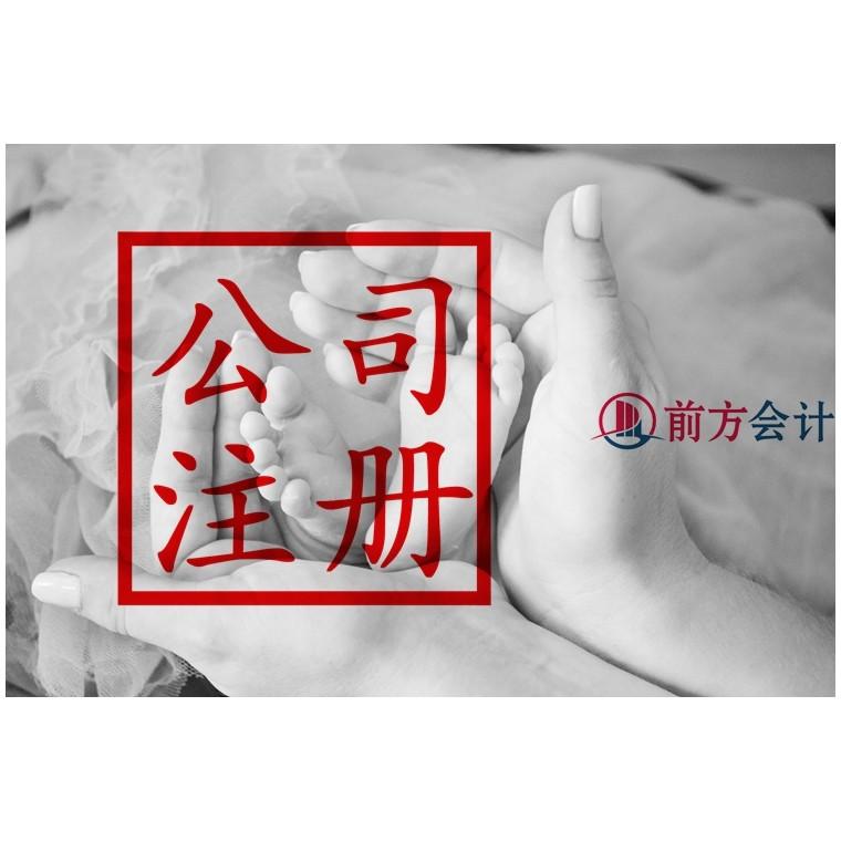北京注冊公司辦理流程