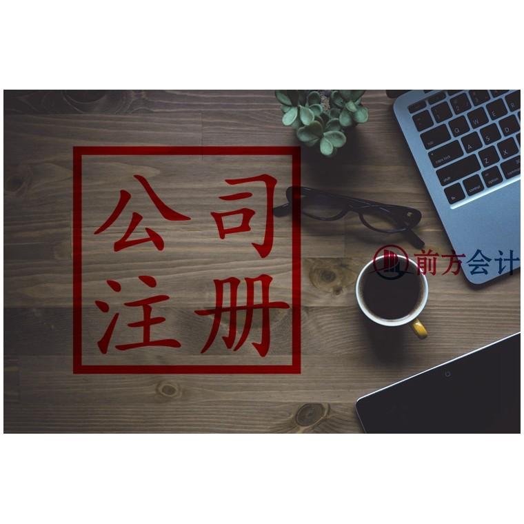 北京營業執照代辦多少錢