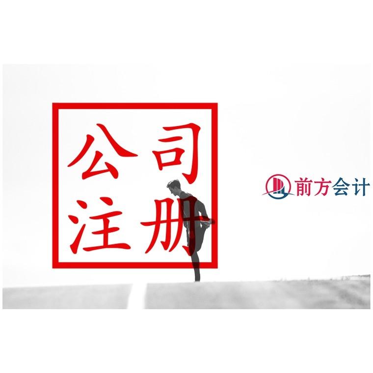 北京工商注冊怎么收費