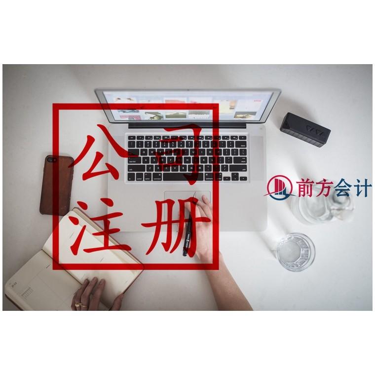 北京營業執照代辦怎么收費