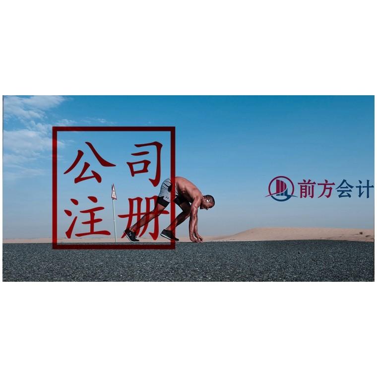 北京營業執照代辦價格