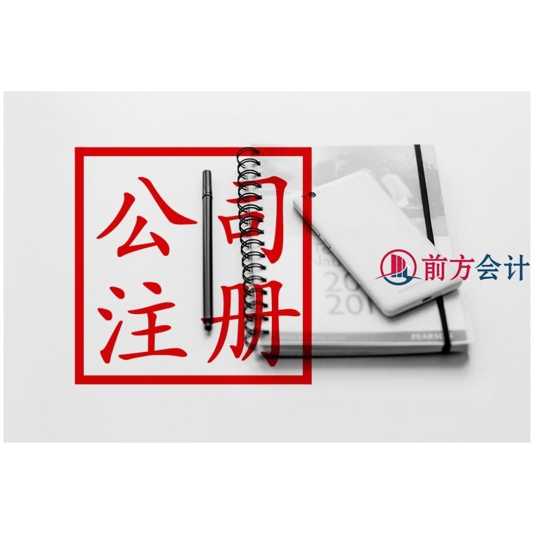 北京工商注冊辦理費用