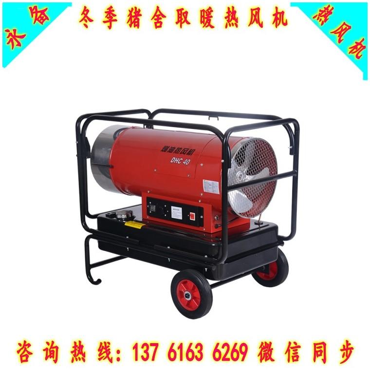冬季猪舍加热供暖设备  养殖场加热保温专用热风机