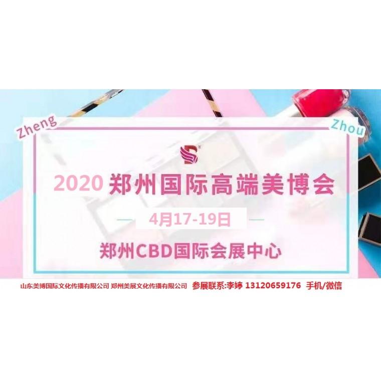 2020年郑州美博会时间、地点、详情