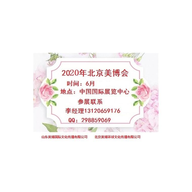 2020年北京美博會時間、地點、詳情