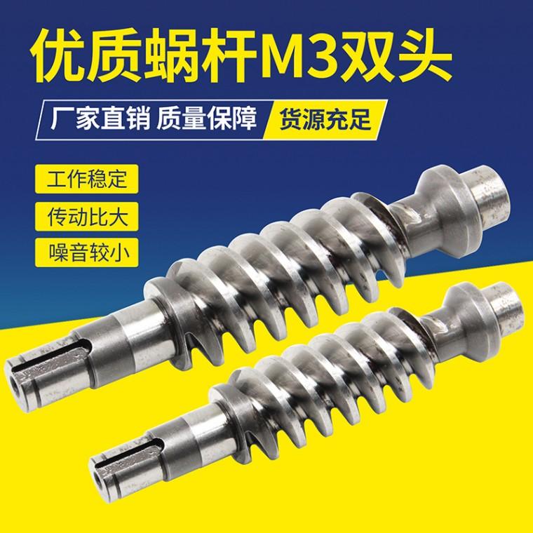傳動卷圓機M3雙頭蝸桿